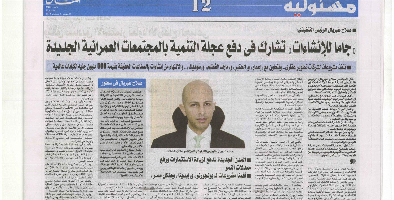 حوار المهندس صلاح غبريال مع جريدة المال